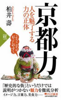 京都力 人を魅了する力の正体 PHP新書 ; 1256