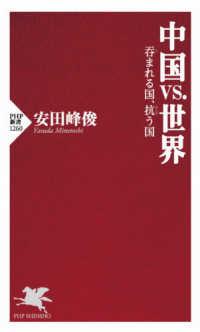 中国vs.世界 呑まれる国、抗う国 PHP新書