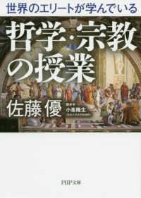世界のエリートが学んでいる哲学・宗教の授業 PHP文庫