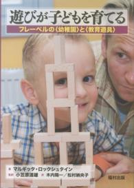 遊びが子どもを育てる フレーベルの「幼稚園」と「教育遊具」