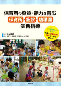 保育者の資質・能力を育む保育所・施設・幼稚園実習指導
