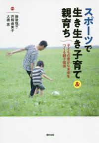 スポーツで生き生き子育て&親育ち 子どもの豊かな未来をつくる親子関係