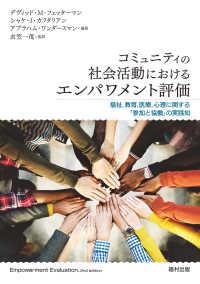 コミュニティの社会活動におけるエンパワメント評価