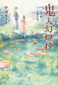 江戸編 幸福の庭 鬼人幻燈抄