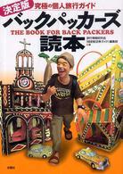 決定版バックパッカーズ読本 究極の個人旅行ガイド