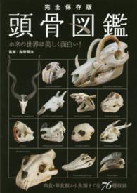 頭骨図鑑 完全保存版  生物の生態と進化をビジュアル解説  ホネの世界は美しく面白い!  肉食・草食獣から魚類まで全76種収録