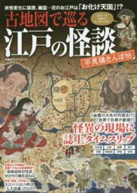 古地図で巡る江戸の怪談 不思議さんぽ帖 双葉社スーパームック 歴史ビジュアルシリーズ