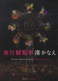 夜行観覧車 双葉文庫  み-21-04