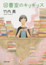 図書室のキリギリス [1] 双葉文庫