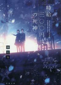 時給三〇〇円の死神 双葉文庫 ふ-28-01