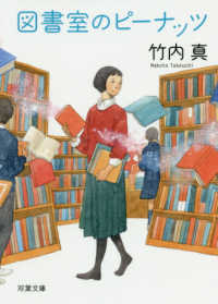 図書室のピーナッツ 双葉文庫