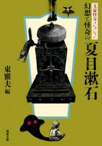 幻想と怪奇の夏目漱石