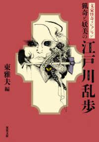 猟奇と妖美の江戸川乱歩