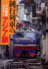 鈍行列車のアジア旅