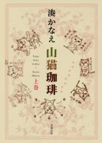 山猫珈琲 上巻 双葉文庫 ; み-21-07
