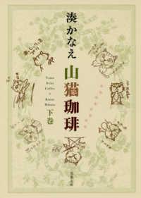 山猫珈琲 下巻 双葉文庫 ; み-21-08