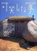 可笑しな家 世界中の奇妙な家・ふしぎな家60軒