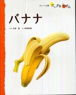 バナナ フレーベル館だいすきしぜん. たべもの