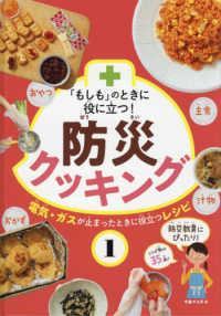 電気・ガスが止まったときに役立つレシピ 主食おかず汁物おやつ 「もしも」のときに役に立つ!防災クッキング / 今泉マユ子著