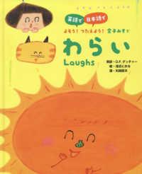 わらい Laughs  英語で日本語でよもう!つたえよう!金子みすゞ
