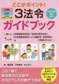 ここがポイント!3法令ガイドブック 新しい『幼稚園教育要領』『保育所保育指針』『幼保連携型認定こども園教育・保育要領』の理解のために