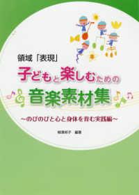 子どもと楽しむための音楽素材集 領域「表現」  のびのびと心と身体を育む実践編
