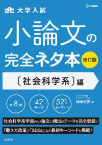大学入試小論文の完全ネタ本 <社会科学系>編 シグマベスト
