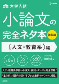 大学入試小論文の完全ネタ本 <人文・教育系>編 シグマベスト
