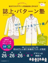 誌上・パターン塾 Vol.5 ジャケット&コート編 自分だけのデザインが自由自在に作れます