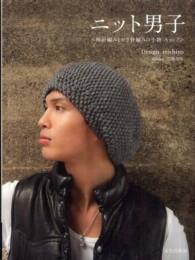 ニット男子 : 棒針編みとかぎ針編みの小物A to Z