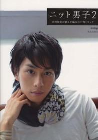 ニット男子 2 市川知宏が着る手編みの小物とウェア
