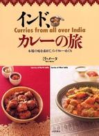 インド、カレーの旅 本場の味を求めて、インドカレーめぐり