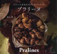 プラリーヌ = Pralines フランス生まれのキャラメルナッツ