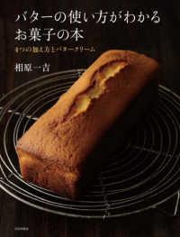 バターの使い方がわかるお菓子の本 4つの加え方とバタークリーム