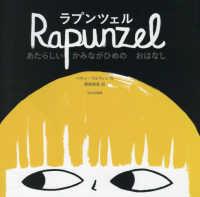 ラプンツェル あたらしいかみながひめのおはなし