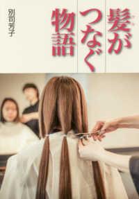 髪がつなぐ物語
