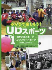 みんなで楽しもう!UD(ユニバーサルデザイン)スポーツ 1 障がい者スポーツ・バリアフリースポーツ・UDスポーツ