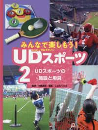 みんなで楽しもう!UD(ユニバーサルデザイン)スポーツ 2 UDスポーツの施設と用具