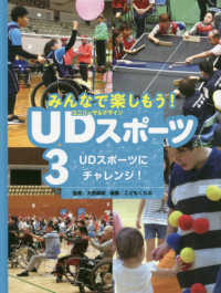 みんなで楽しもう!UD(ユニバーサルデザイン)スポーツ 3 UDスポーツにチャレンジ!