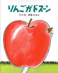 りんごがドスーン 文研ジョイフルえほん傑作集 / 啓林館編集 ; . 大型絵本||オオガタ エホン