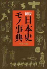 日本史モノ事典