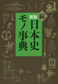 日本史モノ事典 続