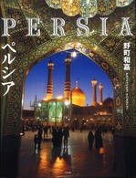 ペルシア Persia