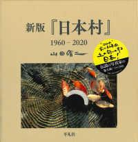 日本村 1960-2020