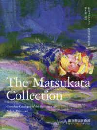 松方コレクション西洋美術全作品 = The Matsukata collection : complete catalogue of the European art 絵画 = Paintings