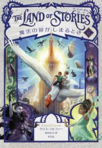 ザ・ランド・オブ・ストーリーズ  6 魔法の扉がしまるとき 1 THE LAND OF STORIES