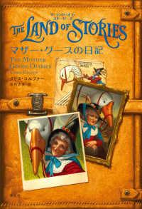 ザ・ランド・オブ・ストーリーズ [7] マザー・グースの日記