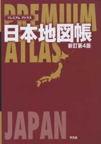 Premium atlas (プレミアムアトラス) 日本地図帳