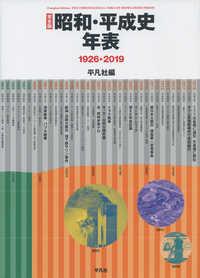 昭和・平成史年表 1926-2019