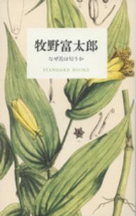 牧野富太郎 なぜ花は匂うか STANDARD BOOKS